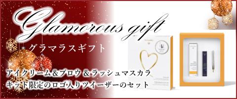 グラマラスギフト〈スキンケア+メイク〉発売のお知らせ