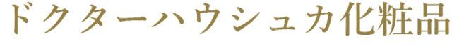 ドクターハウシュカ化粧品【正規品販売店】オンラインショップ|オーガニックコスメ